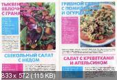 Аппетитное меню к новогоднему столу (№1 / 2014)