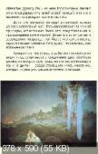 В.В. Артемов - Мифы и предания славян (2014)