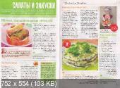 Золотые рецепты наших читателей (№23, декабрь / 2014)
