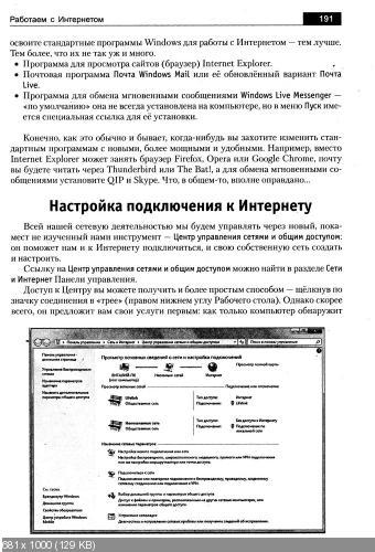 Компьютерный бестселлер - Леонтьев В.П. - Работа на компьютере 2014: Windows 8.1 + Office