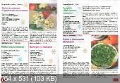 Золотая коллекция рецептов (№142, декабрь / 2014)