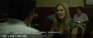 Исчезнувшая / Gone Girl (2014) BDRip 720p | Лицензия