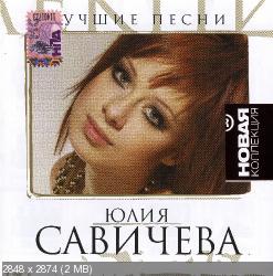 Юлия Савичева - Коллекция [6 Альбомов, Сингл, 3 Сборника] (2004-2014) FLAC