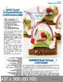 Просто и Вкусно (№13, декабрь / 2014)