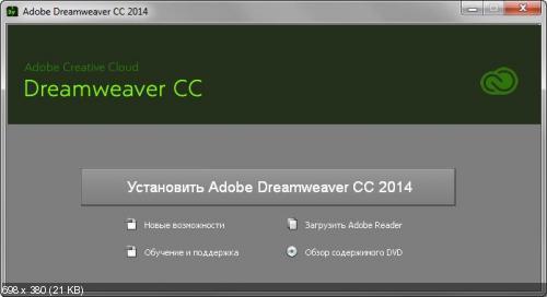 Adobe Dreamweaver CC 2014 (v15.0.0) x86-x64 RUS/ENG Update 1