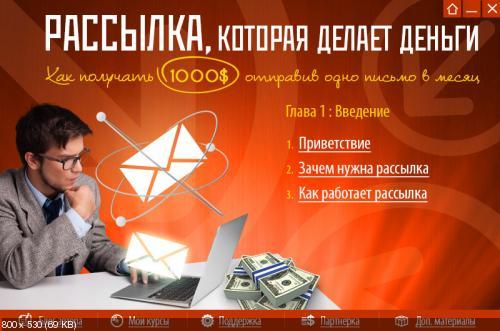 Обучающий видео курс - рассылка, которая делает деньги (2014)
