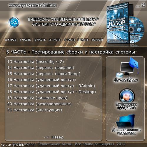 """Видеокурс """"Универсальный набор системного администратора"""" - Севостьянов Антон"""