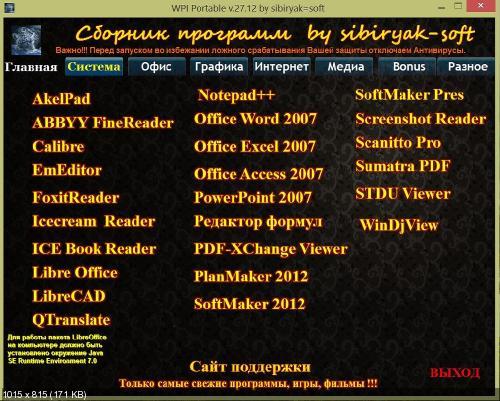 Сборник программ Portable v.27.12 by sibiryak-soft (x86/64) (2014) [RUS/MULTI]