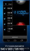 My Alarm Clock Pro v2.8