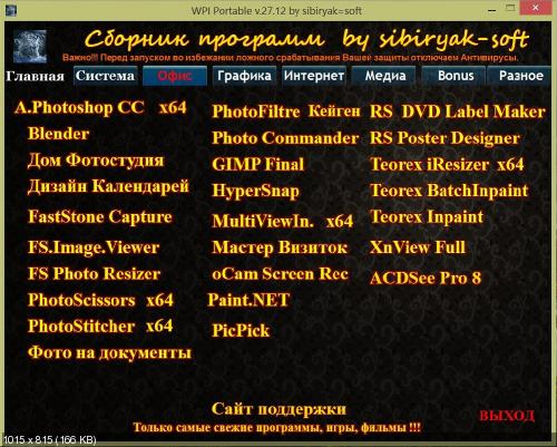 ������� �������� Portable v.27.12 by sibiryak-soft (x86/64) (2014) [RUS/MULTI]
