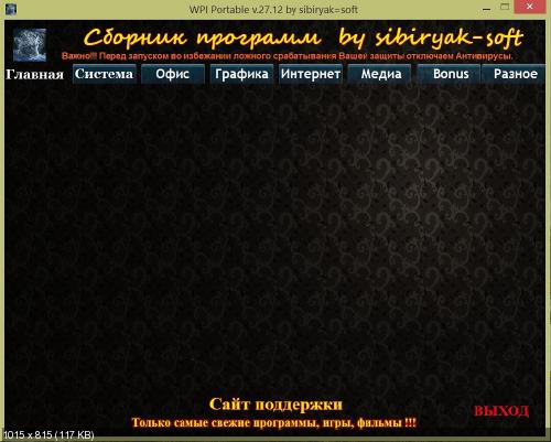 Сборник программ Portable v.27.12 by sibiryak-soft (x86/64) (2014) [RUS/MULTI]