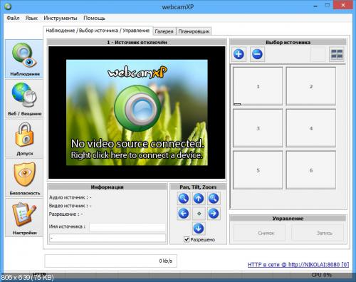 webcamXP Pro v5.7.5.0 Build 38360