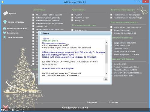 WPI StaforceTEAM v.1.8 (x86/x64/RUS/2014)