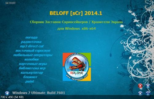 BELOFF [sCr] 2014.1 Screensavers [Multi/Ru]