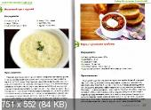 Кухня батюшки Гермогена (№16 / 2014)