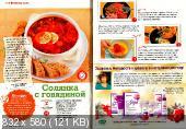 Люблю готовить (№1, январь / 2015) Россия