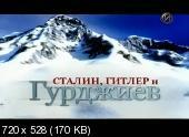 Сталин, Гитлер и Гурджиев (2006) IPTVRip