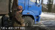 Трасса Колыма: добраться вопреки (Воины бездорожья) (2014) HDTVRip