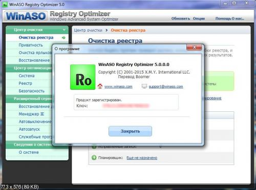 WinASO Registry Optimizer 5.0.0.0 (Русификатор)