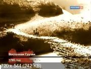 Гении и злодеи. Валериан Зубов. Тщетные победы (2015) IPTVRip