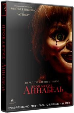 Проклятие Аннабель / Annabelle (2014) BDRemux 1080p от ExKinoRay | D | Лицензия