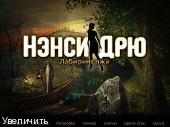 Нэнси Дрю: Лабиринт лжи / Nancy Drew: Labyrinth of Lies (2014) PC - скачать бесплатно торрент