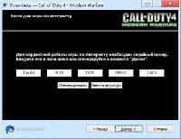Call of Duty 4: Modern Warfare (2007) [Ru/En] [SP/MP] [1.7] Rip By X-NET