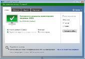 Microsoft Security Essentials 4.7.205.0 Final