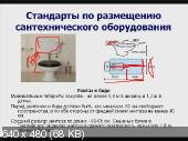 Водоснабжение и канализация дома своими руками. Блок профи (2012) Видеокурс