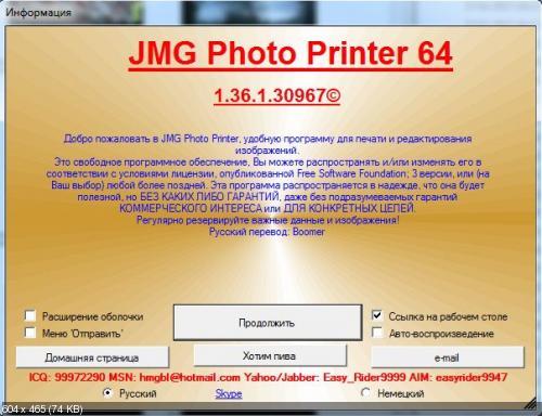 JMG Photo Printer 1.36.1.30967 (Русификатор)