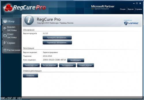 ParetoLogic RegCure Pro 3.2.15 (Русификатор)