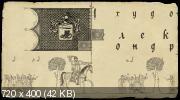 Храбрый Гонза (2010) WEBRip