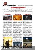 Игромания №3 (март /2015)