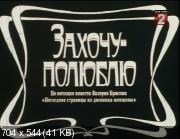 Захочу - полюблю (1990) SATRip