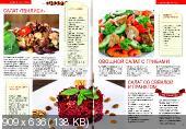 Кухни мира №3. Кавказская кухня (2015)
