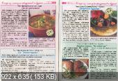 Тетрадка рецептов наших читателей №5 (март /  2015)