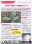 Сад, огород – кормилец и лекарь №5 (март /  2015)