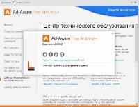 Ad-Aware Free Antivirus + 11.6.306.7947 [Multi/Ru]