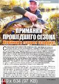 Рыболов профи №1 (2015)