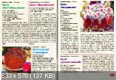 Золотая коллекция рецептов №28. Энциклопедия старинных пасхальных блюд (март /  2015)