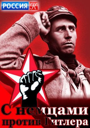 С немцами против Гитлера